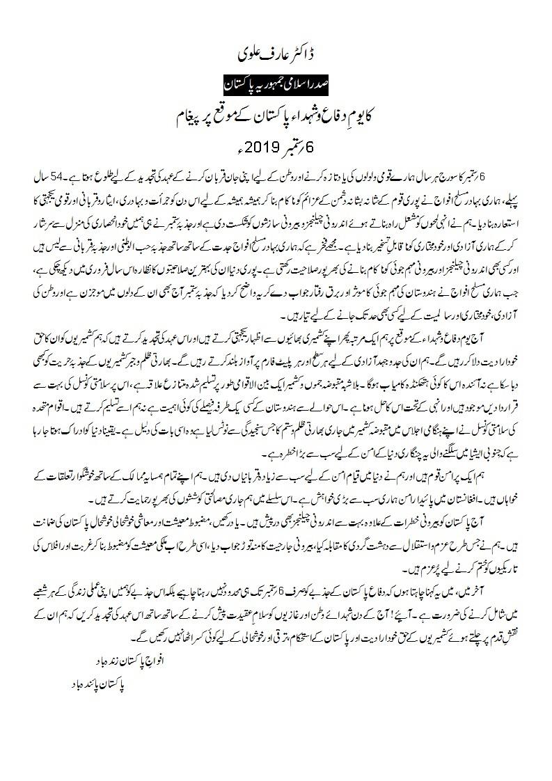 Embassy of Pakistan to Sweden